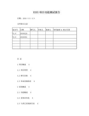 功能测试报告模板.doc