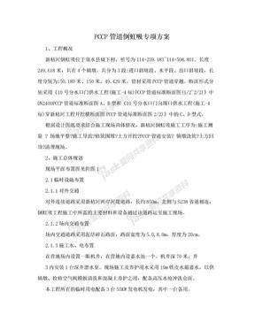 PCCP管道倒虹吸专项方案.doc
