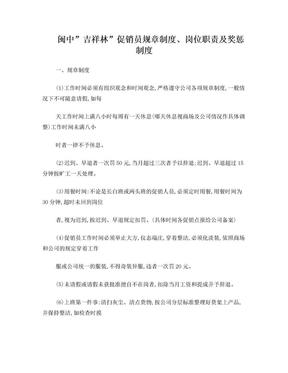 闽中吉祥林促销员规章制度岗位职责及奖罚制度.doc