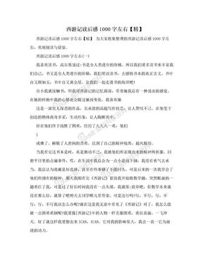 西游记读后感1000字左右【精】.doc