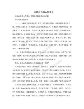 读励志书籍心得体会.doc