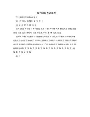 除四害检查评比表.doc