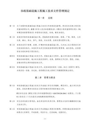 市政基础设施工程施工技术文件管理规定.doc