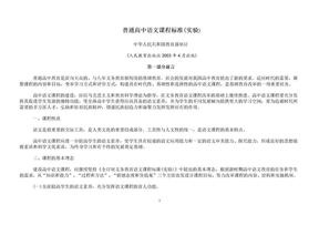 普通高中语文课程标准(2003年4月-实验)..doc