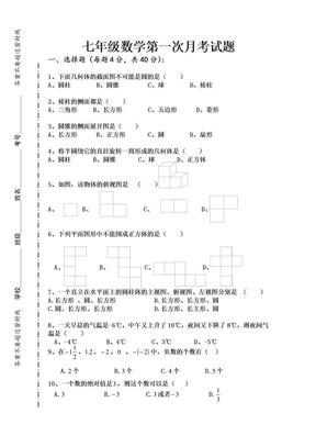 北师大版七年级数学上册第一次月考试卷.doc