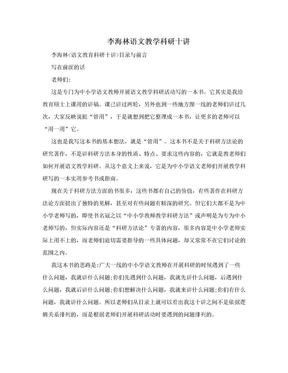 李海林语文教学科研十讲.doc