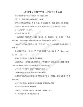 2012年全国初中学生化学竞赛初赛试题.doc