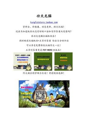 俞洪敏100句背7000单词.pdf