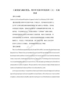 工业发展与城市变化:明中叶至清中叶的苏州(上)-行业经济.doc