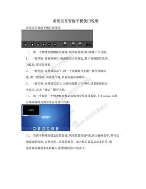希沃交互智能平板使用说明.doc