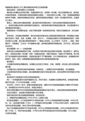 电脑维修必备知识_023_攒机故障自助手册之主板跳线篇.PDF