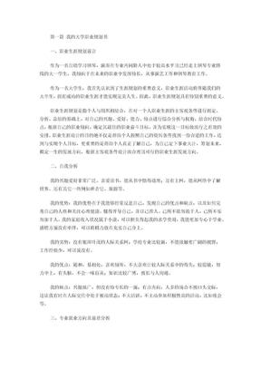 钢琴专业职业规划书. (2).docx