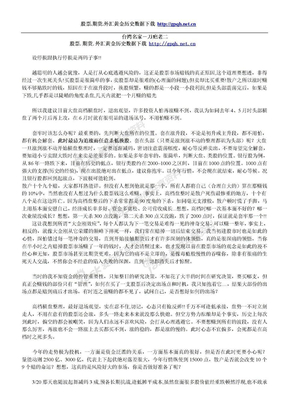 台湾名家-刀疤老二 股票书籍下载 期货书籍下载.doc
