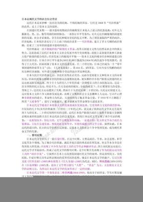 日本近现代文学史(辅助理解版)----给各位日语系的孩子们.doc
