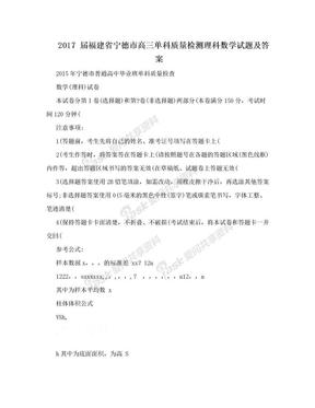2017 届福建省宁德市高三单科质量检测理科数学试题及答案.doc