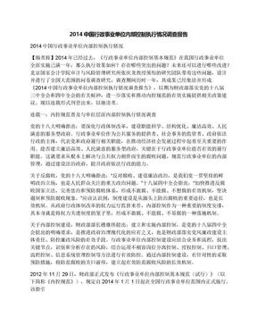 2014中国行政事业单位内部控制执行情况调查报告.docx