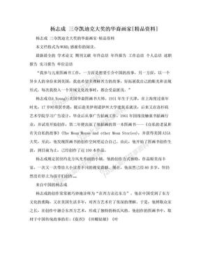 杨志成 三夺凯迪克大奖的华裔画家[精品资料].doc
