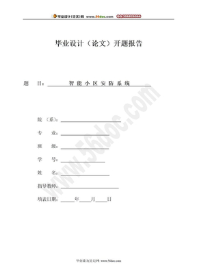 智能小区安防系统毕业设计开题报告.doc