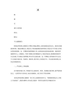 学生会组织部个人述职报告.doc