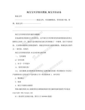 淘宝宝贝详情页模版_淘宝开店必备.doc