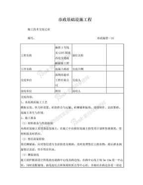 (混凝土路面)施工技术交底记录.doc