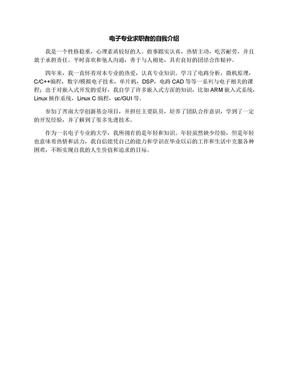 电子专业求职者的自我介绍.docx