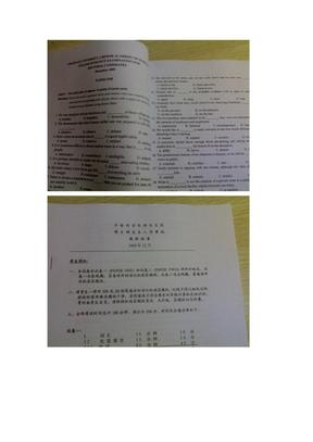 中科院考博2009英语试题.doc