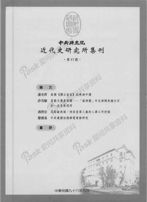中央研究院近代史研究所集刊-057.pdf