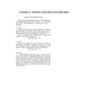 入党积极分子考察表党小组意见的写法及范例(最新).doc