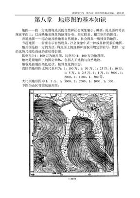 第八章  地形图的基本知识.doc
