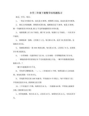小学三年级下册数学应用题练习.doc
