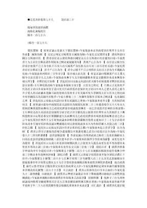 北堂书钞 唐 虞世南辑录 清 孔广陶校注15.doc