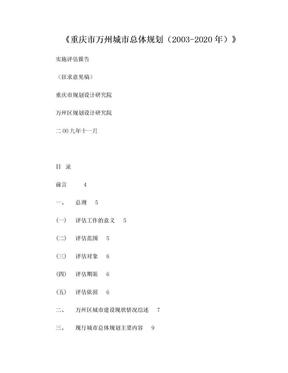 《重庆市万州城市总体规划(2003-2020年)》实施报告.doc