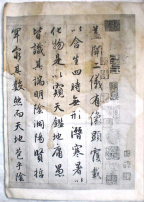 赵孟頫 临圣教序.pdf