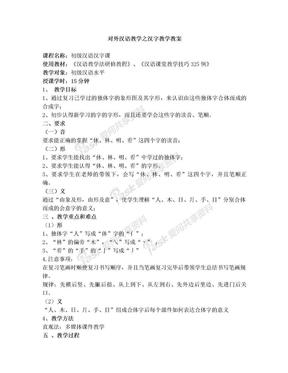 对外汉语汉字教案.doc