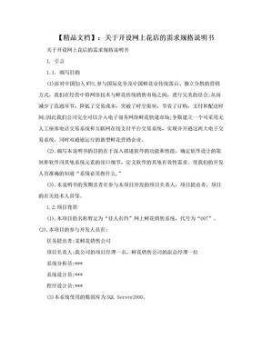 【精品文档】:关于开设网上花店的需求规格说明书.doc