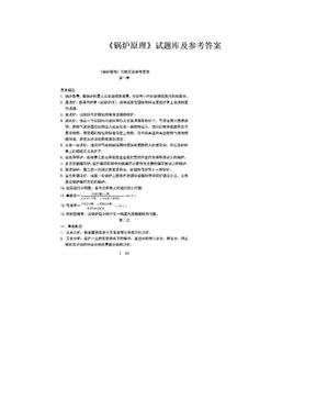 《锅炉原理》试题库及参考答案.doc