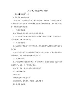 产品售后服务承诺书范本.doc