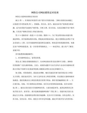 网络公司网站销售话术培训.doc