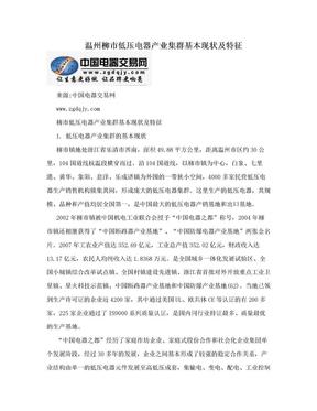 温州柳市低压电器产业集群基本现状及特征.doc
