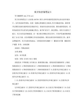 侯卫东官场笔记5.doc