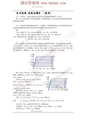 电子线路 非线性部分 (参考)_khdaw.pdf