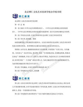 北京博仁文化艺术培训学校办学校章程.doc