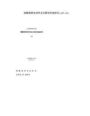 钒酸铋掺杂改性及光催化性能研究.pdf.doc.doc