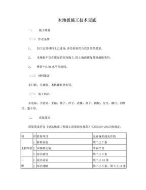 木地板施工技术交底.doc