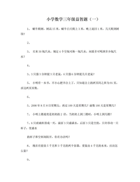 小学数学三年级奥数题.doc