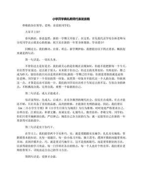 小学开学典礼教师代表发言稿.docx