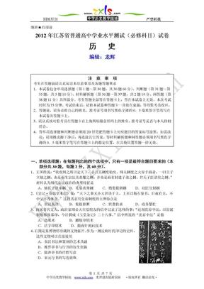2012年江苏省高中历史学业水平测试试卷.doc