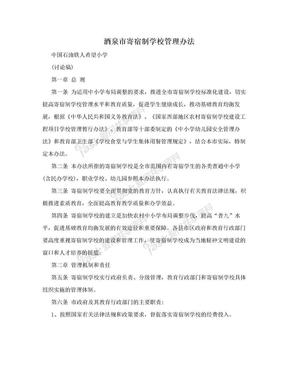 酒泉市寄宿制学校管理办法.doc