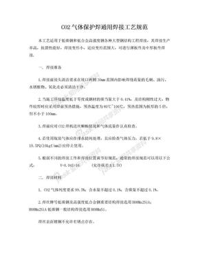 二保焊焊接规范[1].doc